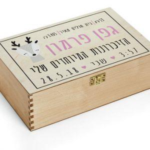 קופסת זכרונות לתינוק תעודת לידה אישית מעוצבת