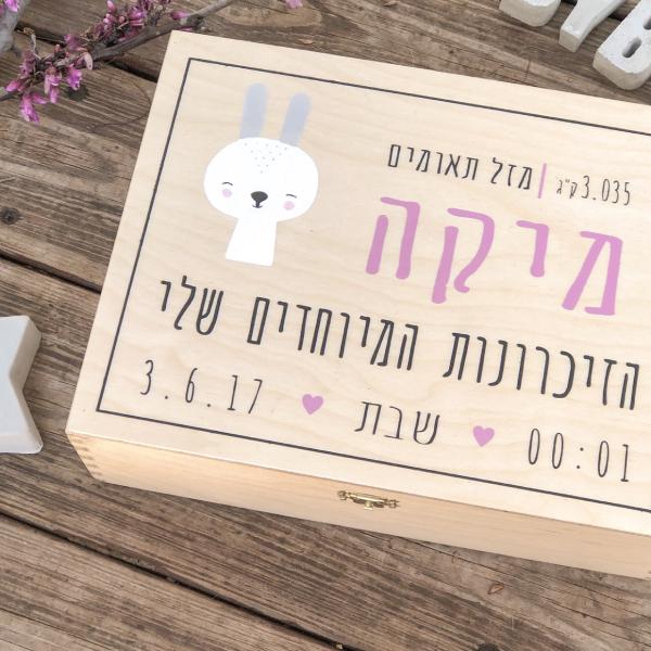 קופסת זיכרונות לתינוק בשילוב תעודת לידה אישית
